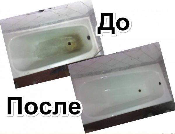 Сравнение ванны после нанесения эмали