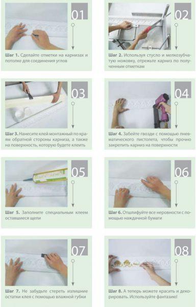 Инструкция по монтажу плинтуса на потолок